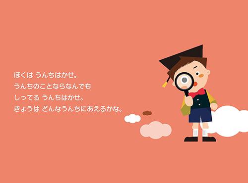 紙芝居ミュージカル「うんち博士」2