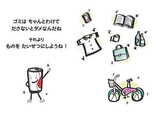 紙芝居コンサート「カンタローのぼうけん」2