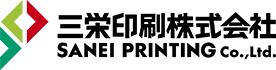 三栄印刷株式会社