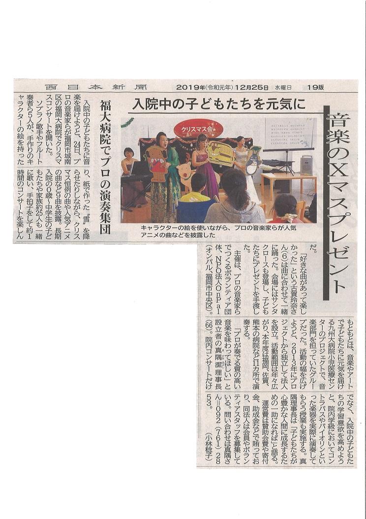 西日本新聞 福岡大学病院クリスマスコンサート