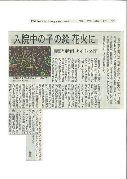 西日本新聞 おんぱるチャンネル 花火大会