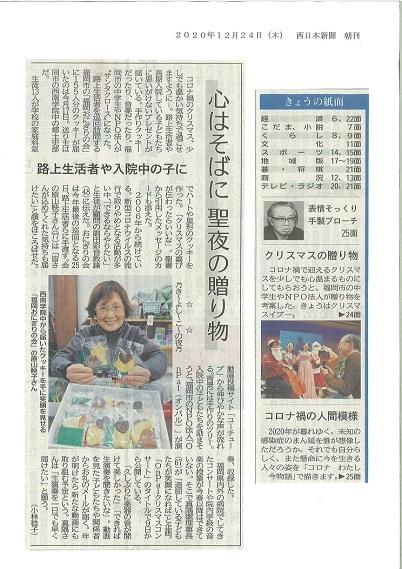 西日本新聞 おんぱるチャンネル クリスマスコンサート